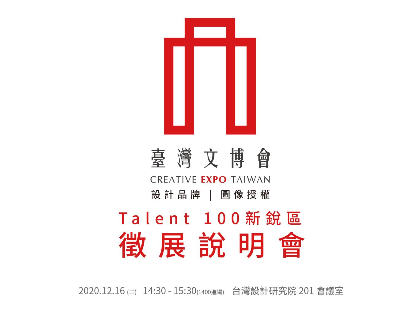 2021臺灣文博會「Talent 100」開始徵展 歡迎新銳創作者踴躍報名