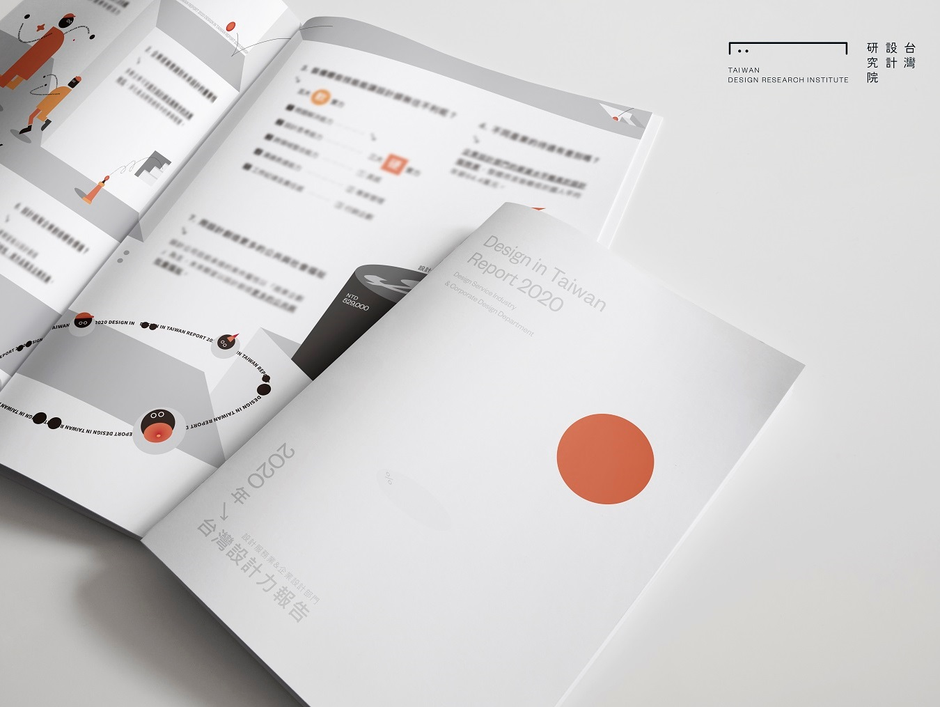 2020台灣設計力報告:揭露設計產業十大關鍵議題,洞察經營樣貌、未來機會與策略方向