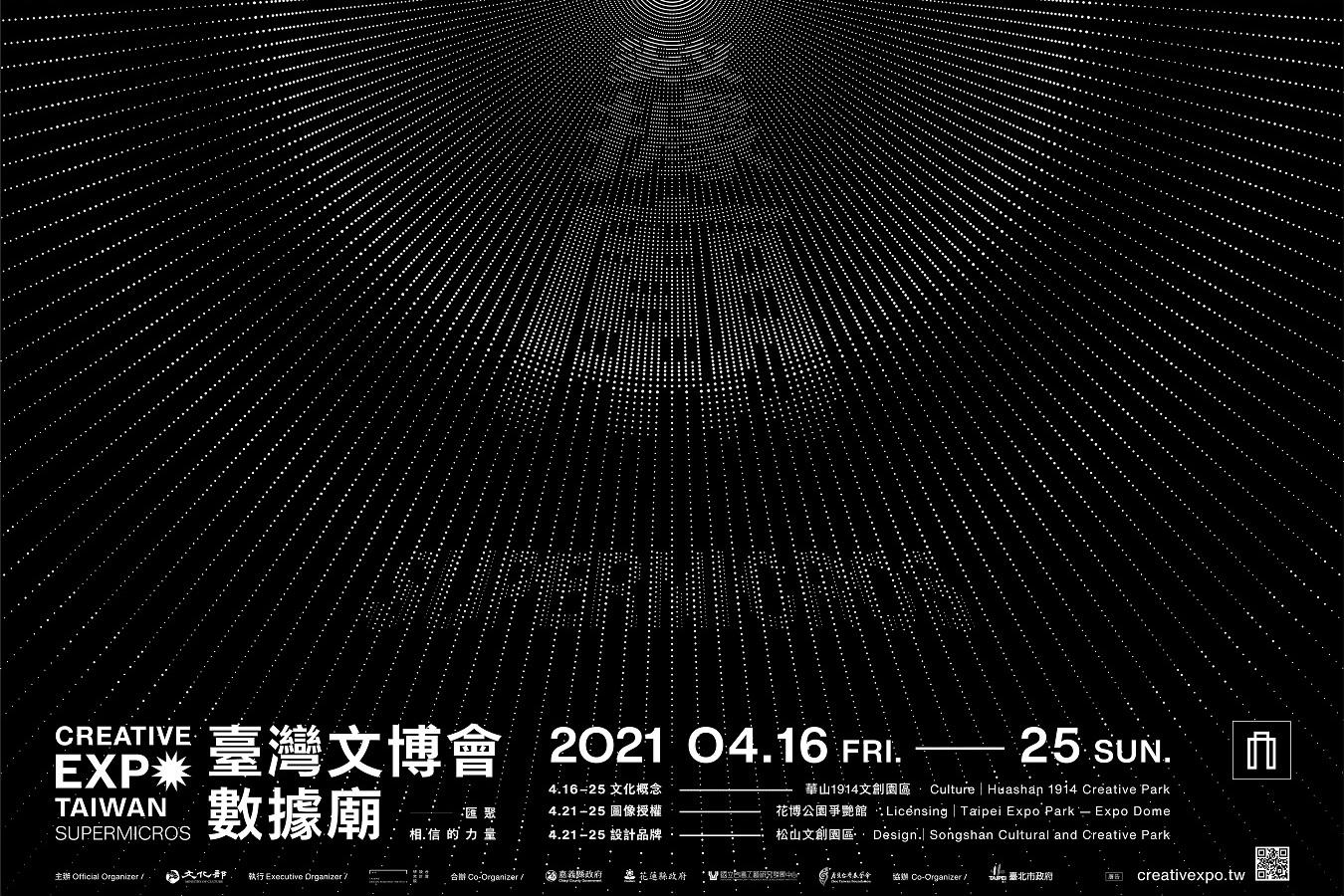 2021臺灣文博會「Supermicros數據廟——匯聚相信的力量」豪華朗機工林昆穎總策展、顏伯駿操刀主視覺