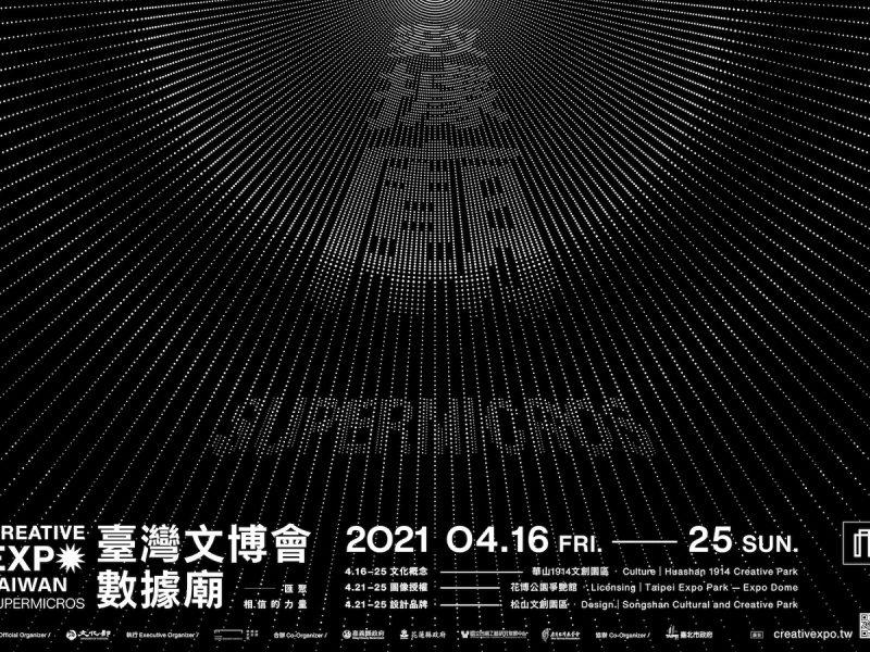 2021臺灣文博會「Supermicros數據廟—匯聚相信的力量」4月16日強勢登場!信仰匯聚共識的超級力量 傳達臺灣自信