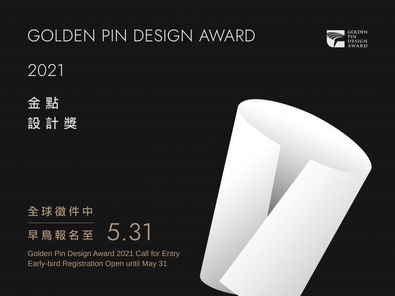 2021 Golden Pin Design Award and Golden Pin Concept Design Award Call for Entries is Now Open!