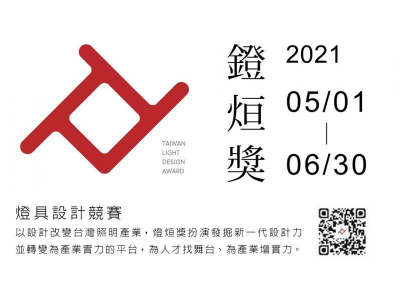鐙烜獎燈具設計選拔啟動!首獎獎金10萬元 廣邀各大專院校為台灣照明注入創新力