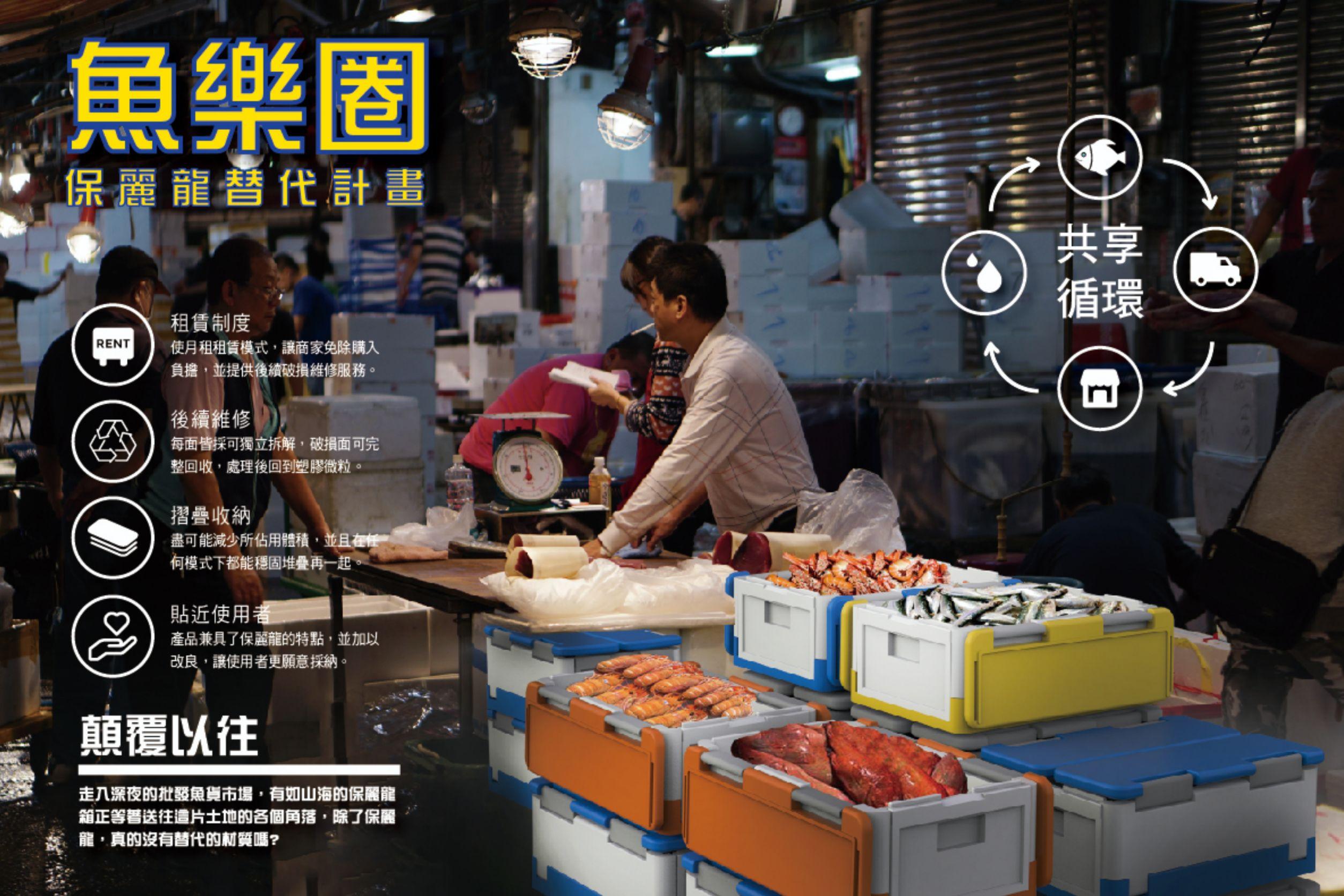 「魚樂圈(保麗龍替代計畫)」(徐廣澤、林子翔,東南科技大學創意產品設計系)