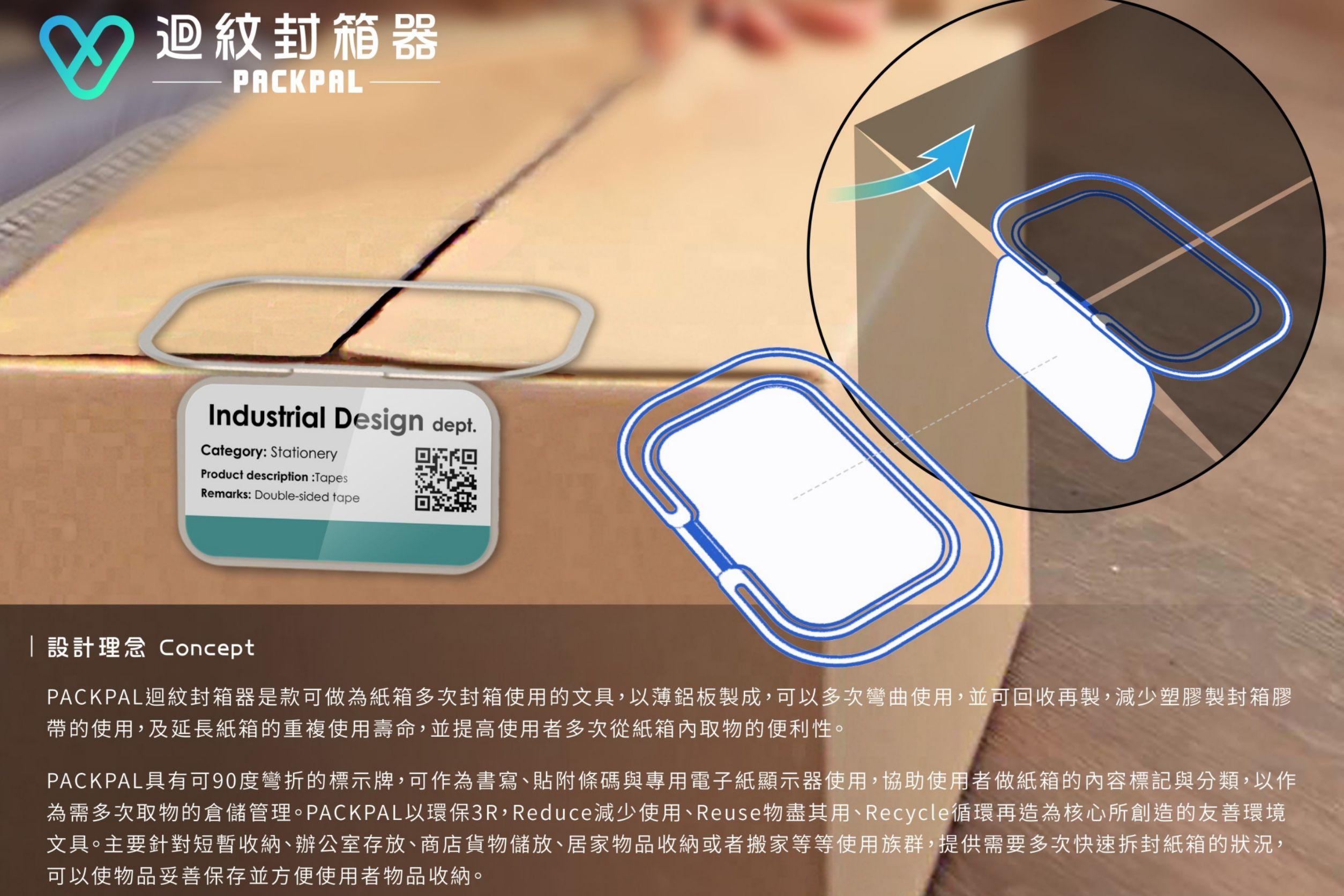 「迴紋封箱器」(許芳萍、賴謙忱,明志科技大學工業設計系)
