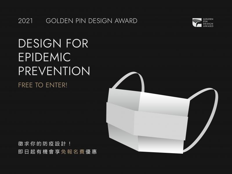 2021金點設計獎 防疫設計將有機會享免費報名