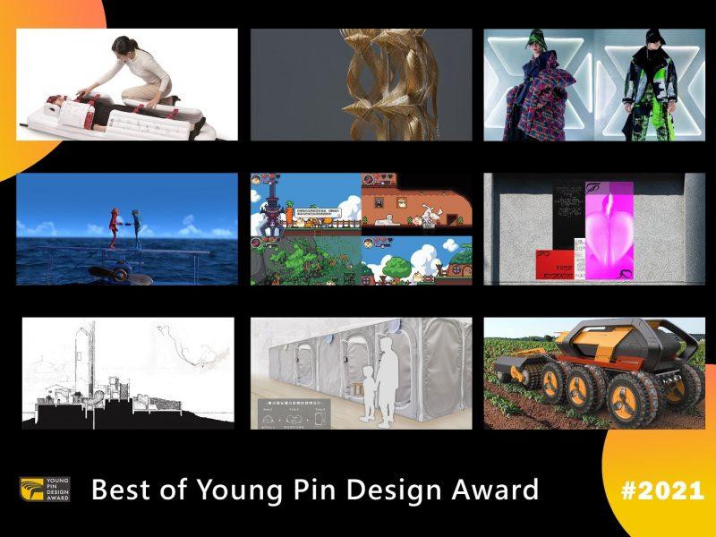 2021金點新秀設計獎得獎名單揭曉!得獎作品完整成熟 發展潛力備受矚目