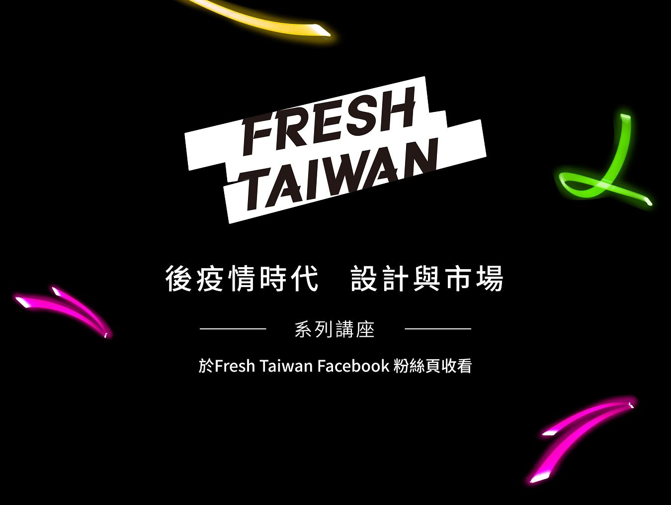 FRESH TAIWAN「後疫情時代 設計與市場」系列講座