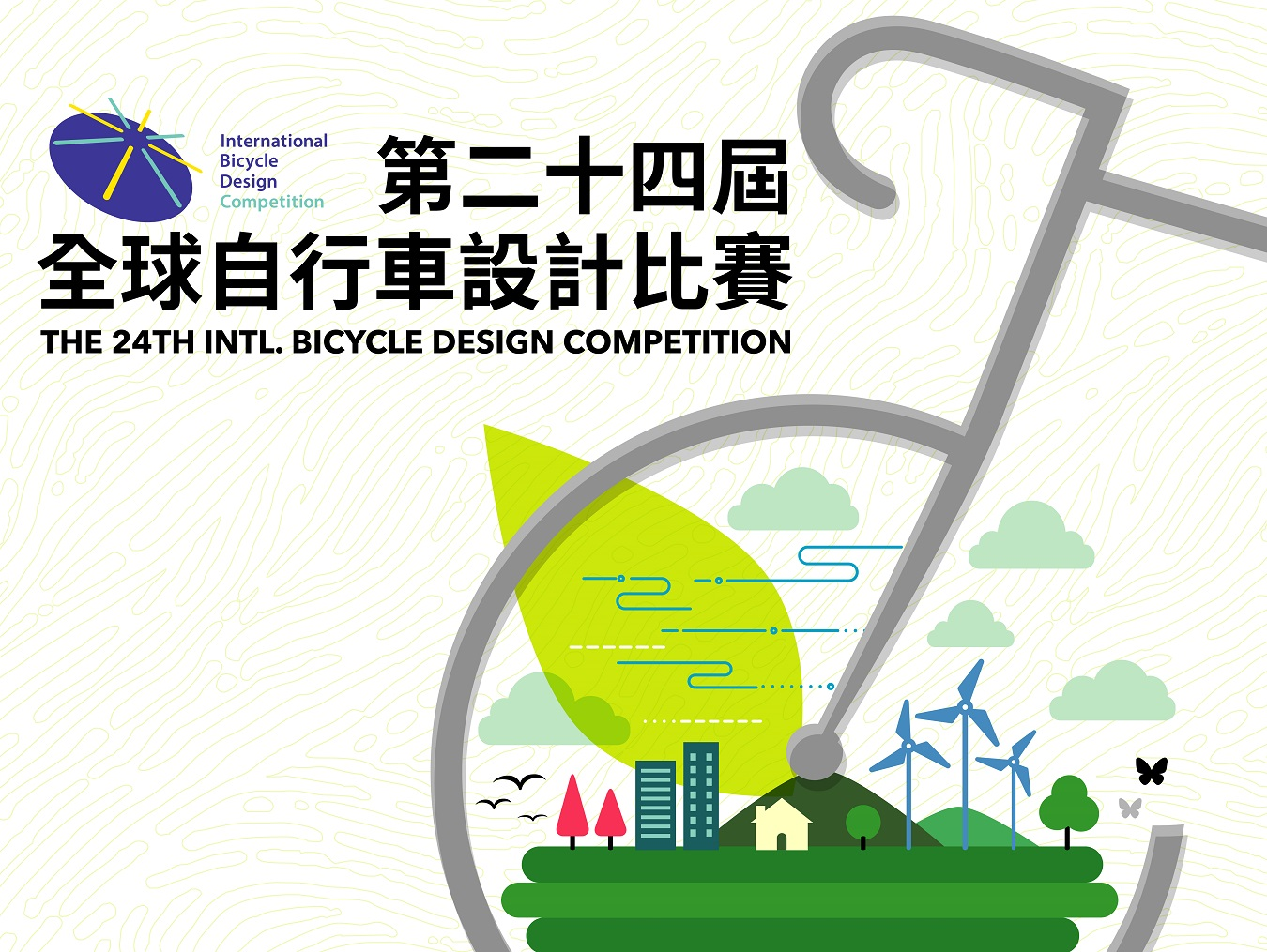第24屆全球自行車設計比賽IBDC開放報名中!歡迎創新自行車設計踴躍投件