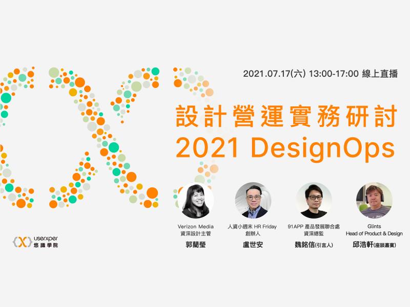 【活動分享】DesignOps 2021 第二屆設計營運實務研討:當「設計」遇上「人資」