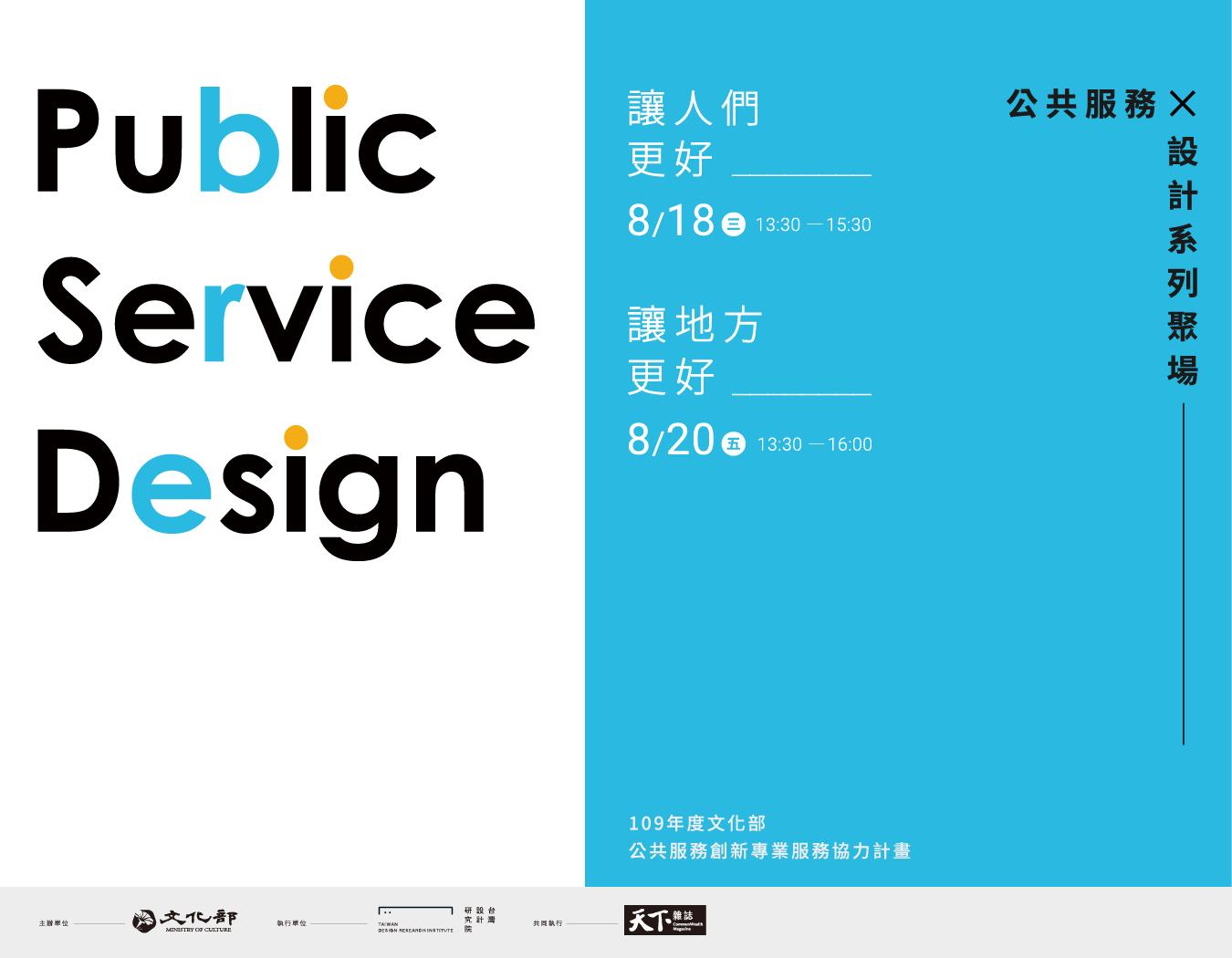 「公共服務×設計」系列聚場 8月18、20日線上開講