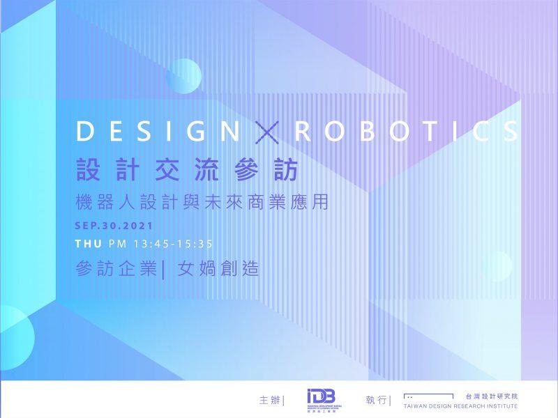2021標竿產業設計交流參訪「機器人設計與未來商業應用」免費活動限時報名中!