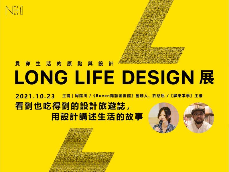 貫穿⽣活的原點與設計系列講座 ① 設計旅遊誌,用設計講述生活的故事