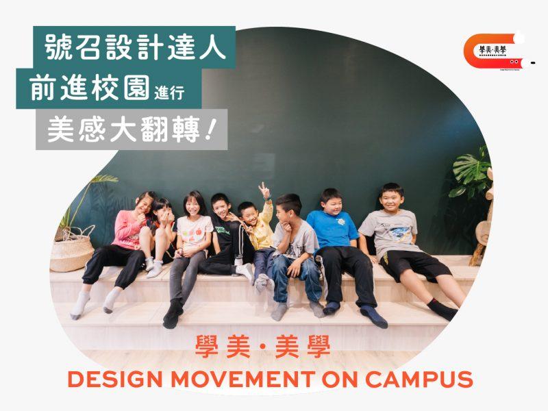 110年度教育部「學美.美學—校園美感設計實踐計畫」 設計團隊第二梯次徵選