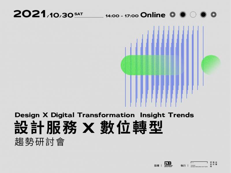 2021「設計服務 X 數位轉型」 趨勢研討會 開放報名