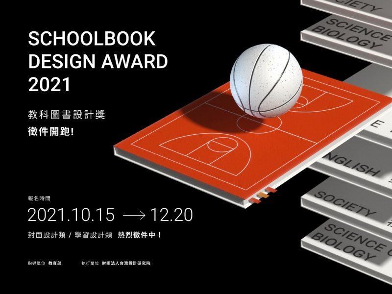 美感教育從教科書設計開始!「2021教科圖書設計獎」競賽開跑 即日起徵件至12月20日止