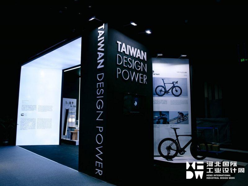 四大主軸呈現台灣設計力 設研院帶領17家業者參加河北國際工業設計週