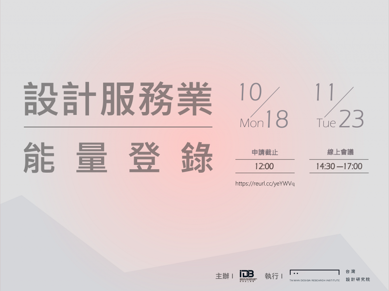 2021「設計服務業能量登錄 線上審查會」報名中